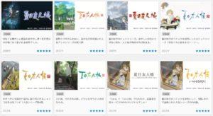 U-NEXT(ユーネクスト)で配信されている アニメ『夏目友人帳』シリーズ