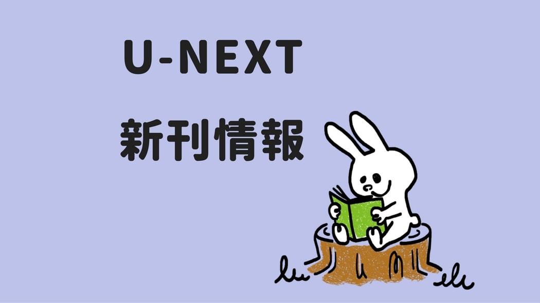 U-NEXT(ユーネクスト) 漫画の新刊情報