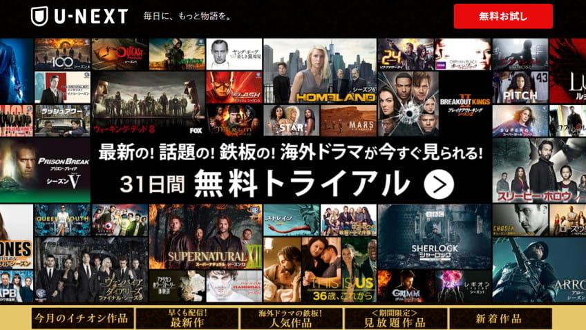 U-NEXT(ユーネクスト) 公式サイト