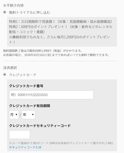 U-NEXT(ユーネクスト) 無料トライアル(体験)の新規登録方法