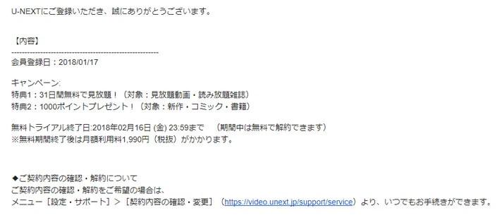 U-NEXT(ユーネクスト) 無料トライアル(体験)の登録確認メール