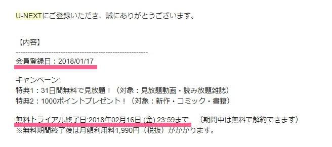 U-NEXT(ユーネクスト) 無料トライアル登録確認メール