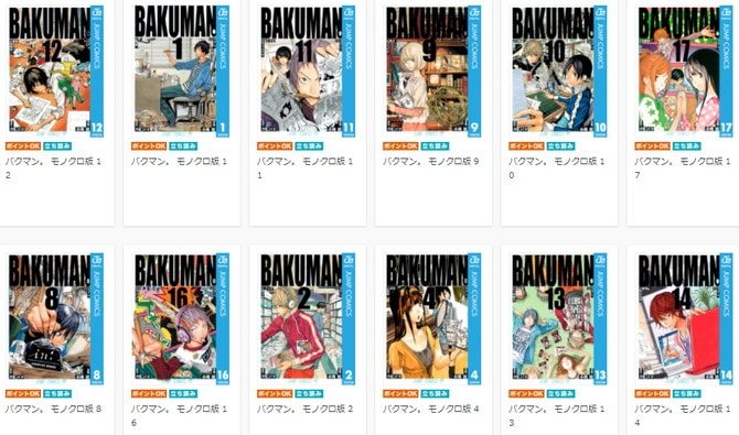 U-NEXTで読める 『バクマン。』の漫画